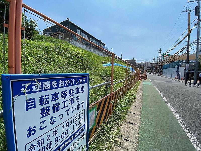 宮崎台駅 ライフの裏に新たに駐輪場?