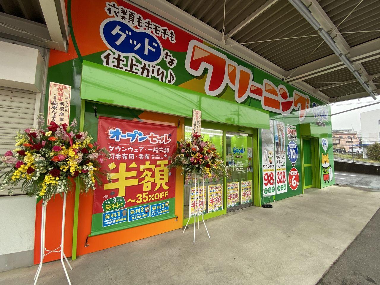 車で行ける!「クリーニング グッド 犬蔵店」新規オープン!