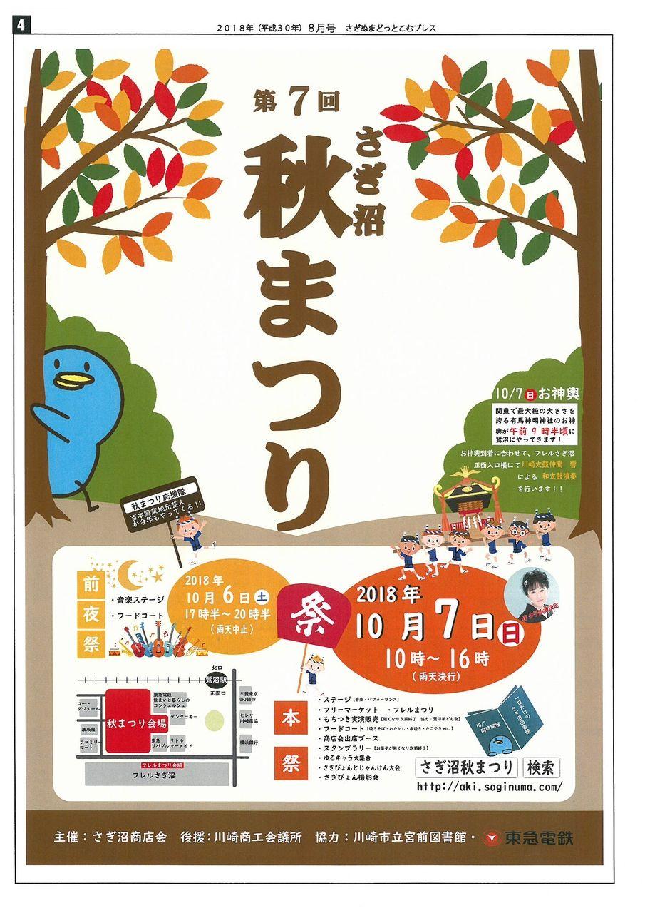 第7回さぎ沼秋まつり 開催のお知らせです!