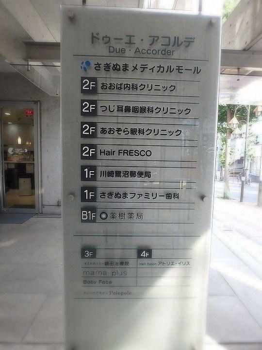 鷺沼駅徒歩1分「さぎぬまメディカルモール」