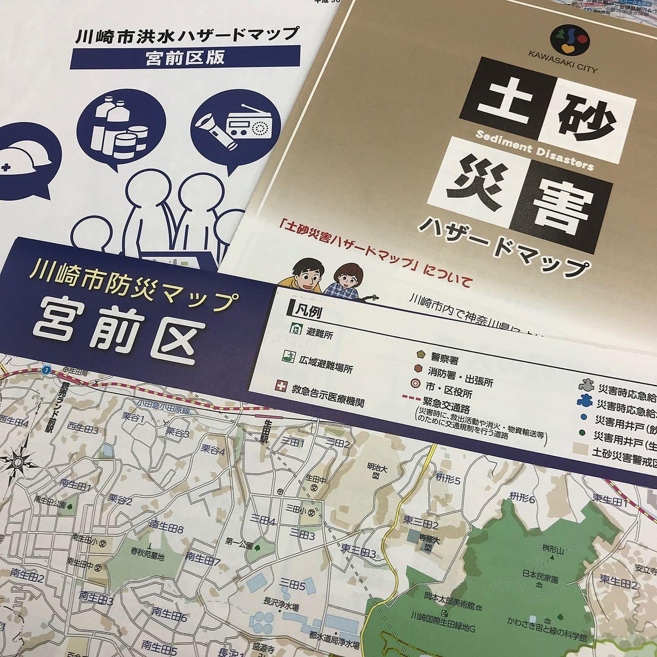 あなたの街にはありますでしょうか?宮前区にはあります、各種ハザードマップ。先日の記事で紹介した鷺沼行政サービスコーナーでも写真のようなハザードマップがもらえます。