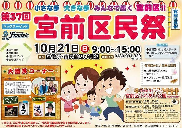 第37回「宮前区民祭」10月21日 開催