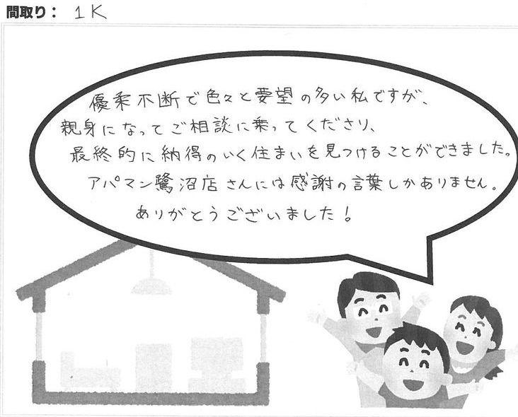 【K様・男性】ご成約ありがとうございました!