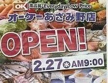 オーケーストアあざみ野店がオープンしました(2019.2.27