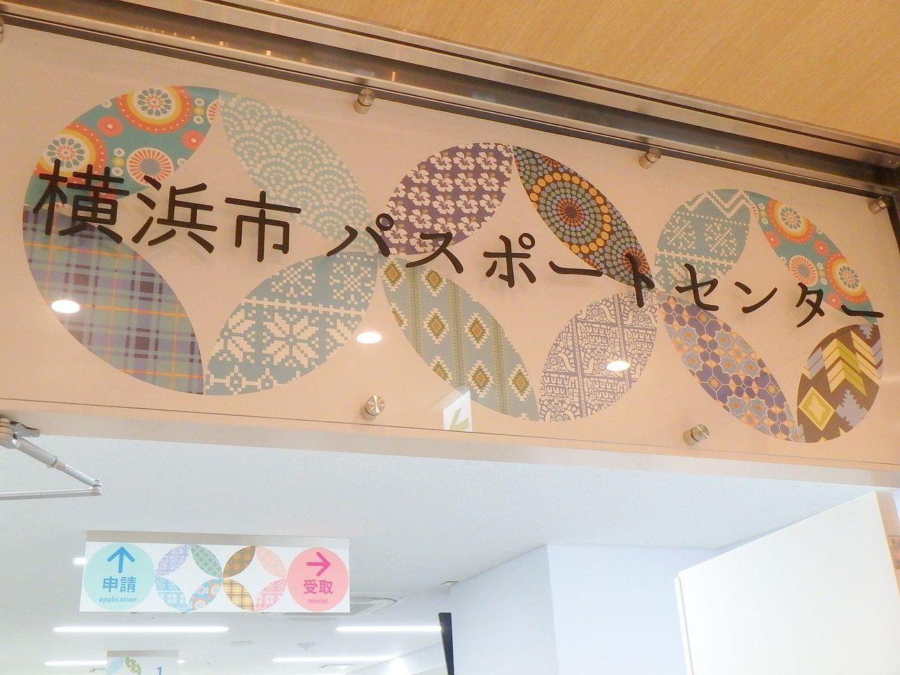 関内までパスポートを作りに行くのが面倒くさい横浜市民に朗報です。