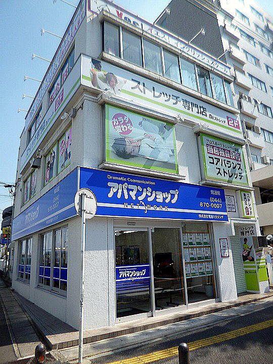 株式会社電通ハウジング鷺沼店アパマンショップ鷺沼店